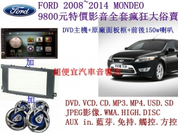 FORD MONDEO 汽車音響