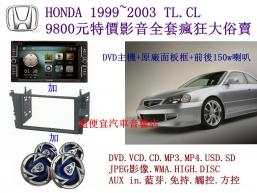 HONDA TL.CL 汽車音響