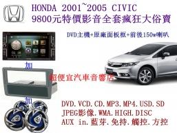 HONDA CIVIC汽車音響