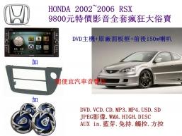 HONDA RSX 汽車音響