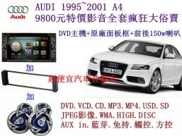 AUDI  A4 汽車音響