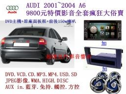 AUDI  A6 汽車音響