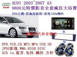 AUDI A3 汽車音響