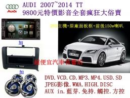 AUDI TT汽車音響