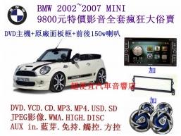 BMW MINI汽車音響