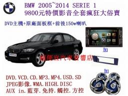 BMW SERIE 1汽車音響