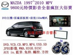 MAZDA MPV汽車音響