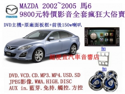 MAZDA 6汽車音響