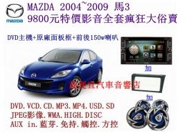 MAZDA 3汽車音響