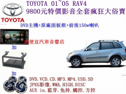 TOYOTA 01~05 RAV4汽車音響