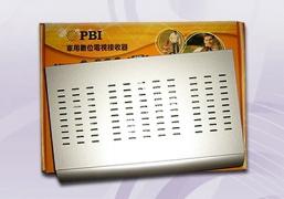 PBI專用數位電視接收器
