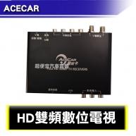 奧斯卡 HD高畫質數位電視盒