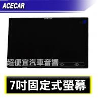 7吋固定式螢幕A級面板