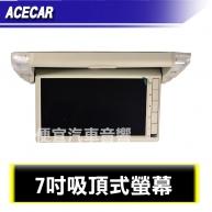 7吋吸頂式螢幕A級面板