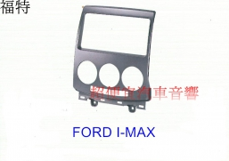FORD I-MAX 主機面板框