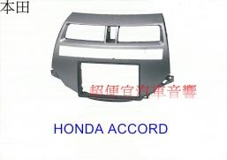 HONDA ACCORD 主機面板框