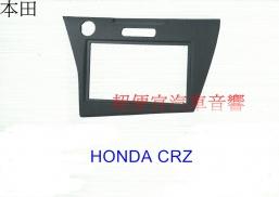 HONDA CRZ 主機面板框