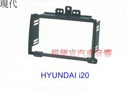 HYUNDAI i20 主機面板框