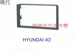 HYUNDAI iIO 2011~2014年款主機面板框