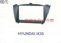 HYUNDAI iX35 主機面板框