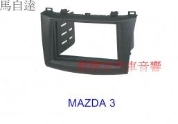 MAZDA 3 主機面板框