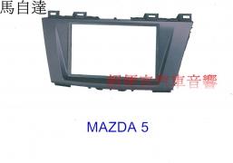 MAZDA 5 機面板框