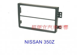 NISSAN 350Z 主機面板框