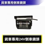 貨車專用道車鏡頭LED 24V倒車鏡頭