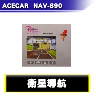 奧斯卡NAV-890 衛星導航